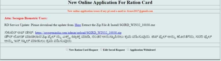 Ahara ration card application
