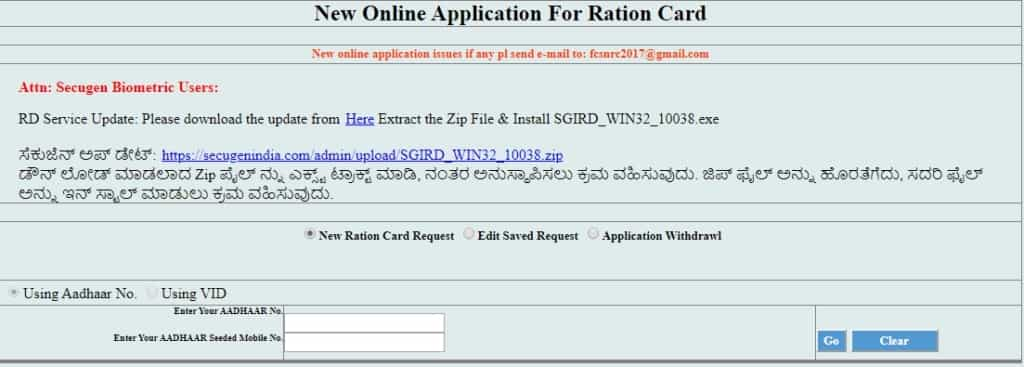 New ration card application process
